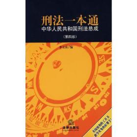 刑法一本通(中华人民共和国刑法总成)第四版