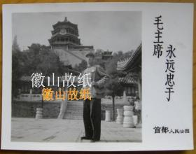 文革老照片:北京——首都人民公园(颐和园)万寿山佛香阁上挂巨大毛主席像——永远忠于毛主席!