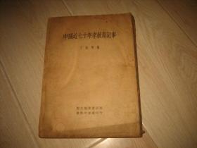 中国近七十年来教育记事 【16开 民国24年初版】