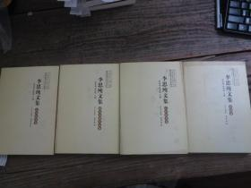 李思纯文集(共4册)