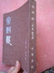 《宋刑统》一厚册全中华书局1984年一版一印 繁体竖版  馆藏品佳  9.5品