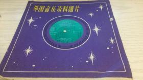 大薄膜唱片---外国音乐资料唱片 外国电影音乐会 草帽歌等九首 1张2面 1981年出版 ZDB-5(沪)(ZDB-81-10)有歌词