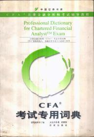 CFA考试专用词典