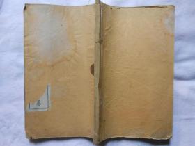清代木刻本《觉世经图说》原装一册全,72页144面精美版画43幅 。
