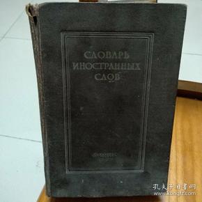 俄文外来语词典