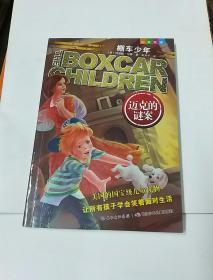 迈克的谜案 : 中文本