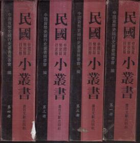 民国小丛书 中国货币史银行史(全四册 精装)