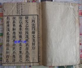 古佛经 稀本 大藏经 法门锄宄1册全 批校本 佛教 和刻本