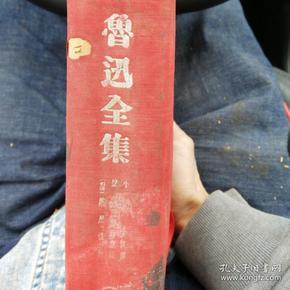 鲁迅全集1946年版第十四卷
