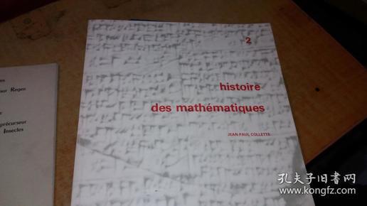 histoire des mathematiques  2【没有后书皮】