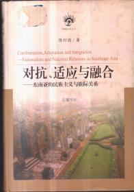 南强史学丛书 对抗、适应与融合——东南亚的民族主义与族际关系(精装)
