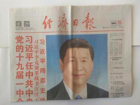 经济日报2017年10月26日
