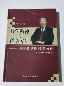 科学精神与科学方法——李国鼎早期科学著作(1930-1950)