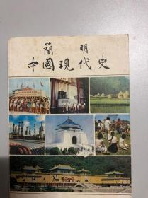 简明中国现代史