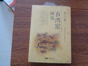 石湾窑研究