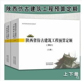 现货2012年版陕西省仿古建筑工程预算定额书上下册-陕西定额站