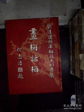 画梅话梅;刘达运将军梅花系列专辑(作者签名本)