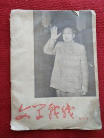 文学战线(1967.9)(创刊号)品差,慎拍