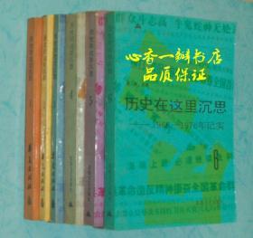 历史在这里沉思:1966—1976年记实(全六册/)