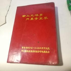 世上无难事只要肯登攀笔记本【青岛市四方区1975年学大庆学大寨先进集体积极分子代表大会】