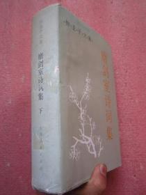 (柳亚子文集)磨剑室诗词集(下册)布面精装带书衣、1985年1版1印