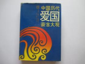 中国历代爱国豪言大观