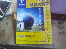 赣榆大黄页 2012年