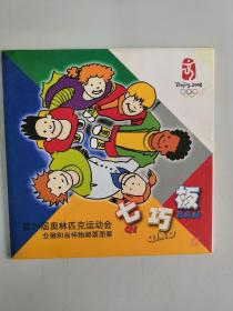 《七巧板》第29届奥林匹克运动会会徽和吉祥物邮票图案