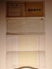 伪满洲国 邮政储金簿