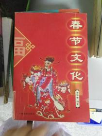 (正版现货1~)春节文化9787805985220