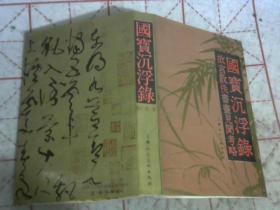 国宝沉浮录:故宫散佚书画见闻考略