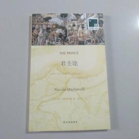 双语译林:君主论