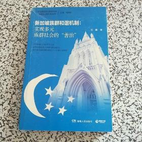 """新加坡族群和谐机制 : 实现多元族群社会的""""善治"""""""