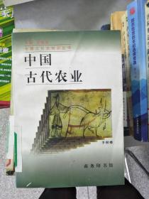特价!中国古代农业9787100025492