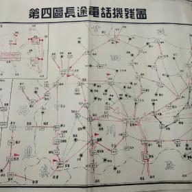 民国老地图  第四区长途电话机线图  陕甘 康 滇等 尺寸54/37 民国三十七年