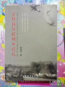 穿越红河消烟的记忆-----中国援粥越抗美部队纪实【签字本】