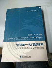 价格单一化问题探索:基于国际货币制度演变的研究