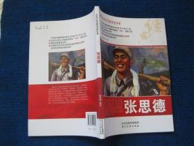 中华红色教育连环画:张思德