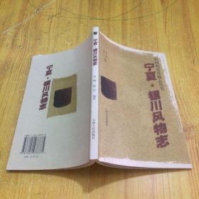 宁夏·银川风物志