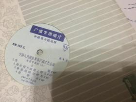 黑胶木唱片 中国人民解放军第三届文艺会演 音乐节目选(五、六) 等