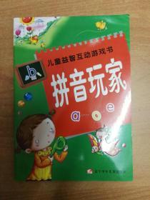 拼音玩家(儿童益智互动游戏书)16开本