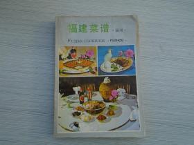 福建菜谱.福州(有馆藏印)