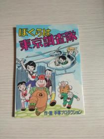 日文原版卡通:东京调查队