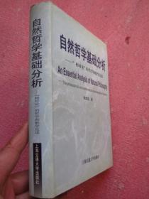 """自然哲学基础分析——""""相对论""""的哲学和数学反思(大32开硬精装有护封,一厚册) 前几页有笔记(正文品佳如新)"""