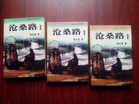 沧桑路,全套三册,初名老知青,唐龙潜著,知识青年 上山下乡