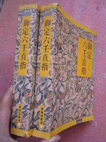 御定六壬直指(上下)(故宫珍本丛刊精选整理本丛书) 两厚册1524页、  确保正版