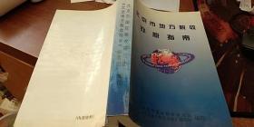 北京市地方税收办税指南