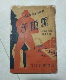 黑棋子(斐洛凡士探案之四)下册(民国).