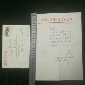 名人手札【刘白羽】(中国作协全委会委员)致张守义一页带实寄封