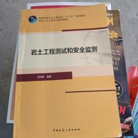 巖土工程測試和安全監測